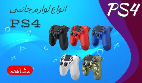 فروش انواع لوازم جانبی PS4