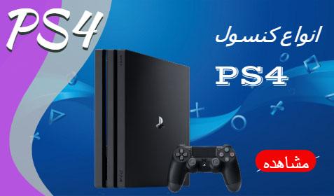 فروش انواع کنسول بازی PS4