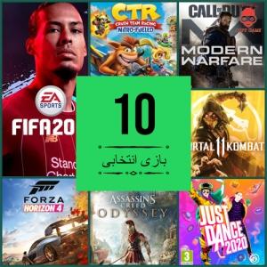 10 بازی آنلاین انتخابی XBOX ONE