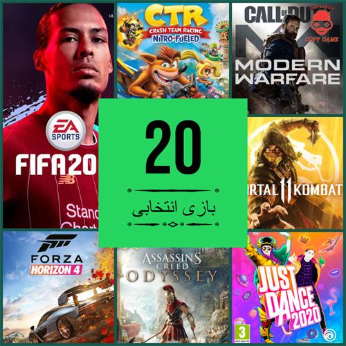20 بازی آنلاین انتخابی XBOX ONE